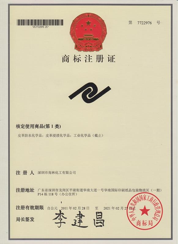 南林化工商标注册证