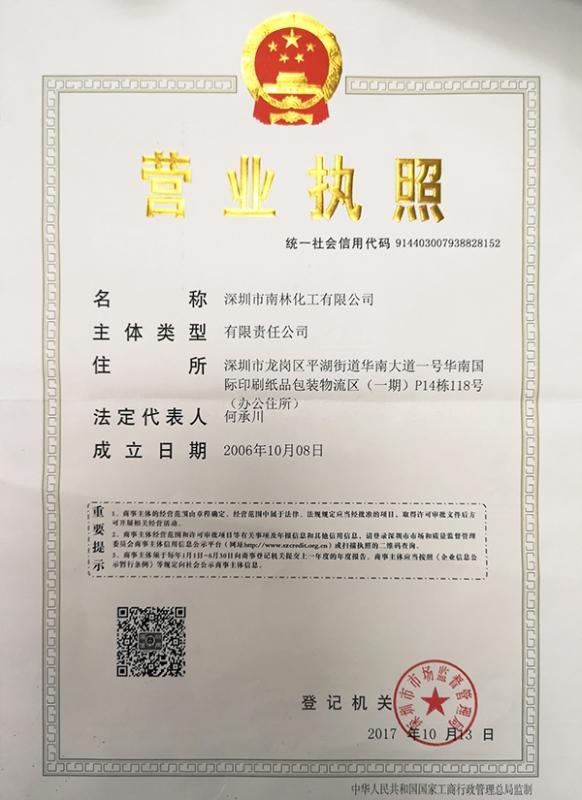 南林营业执照