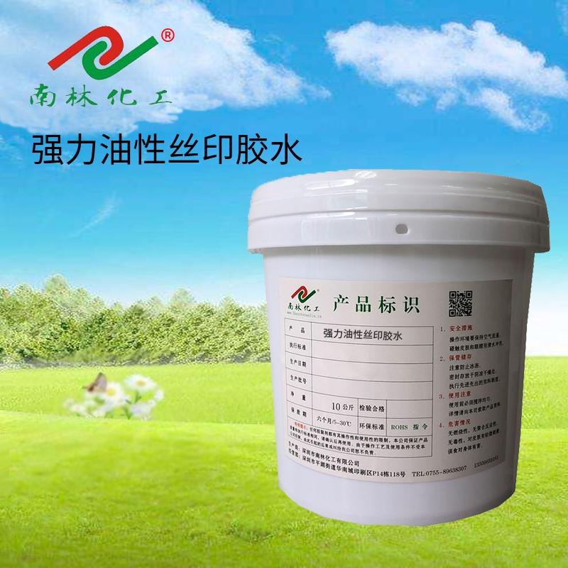 强力油性丝印胶水