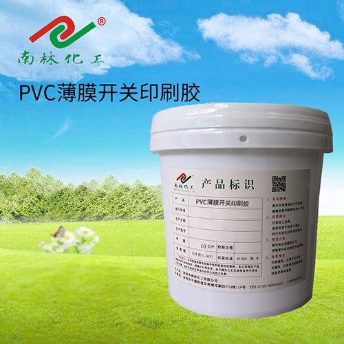 PVC薄膜开关印刷胶
