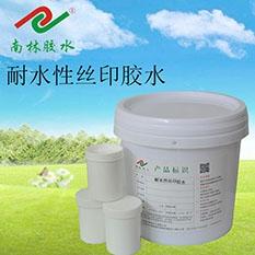 耐水性丝印胶水