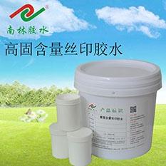 高固含量丝印胶水